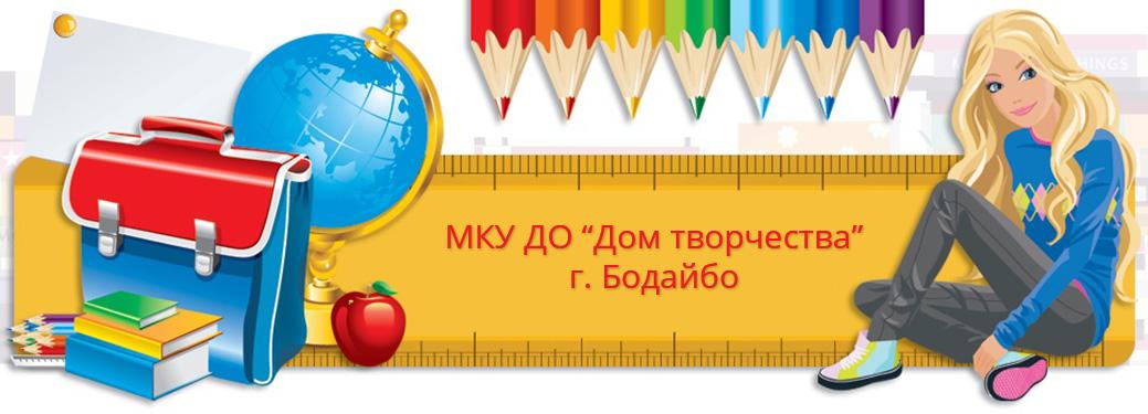 МКУ ДО «Домтворчества»
